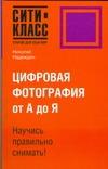 Цифровая фотография от А до Я Надеждин Николай