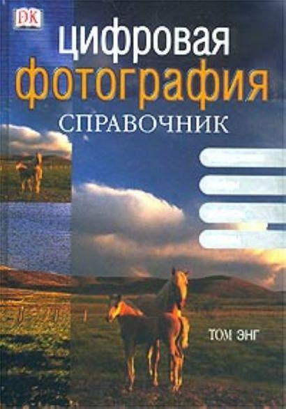Цифровая фотография. Справочник - фото 1