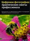 Бариан П.К. - Цифровая фотография: практические советы профессионала' обложка книги