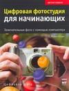 Кларк Т.Майкл - Цифровая фотостудия для начинающих. Замечательные фото с помощью компьютера' обложка книги