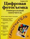 Газаров А.Ю. - Цифровая фотосъемка' обложка книги