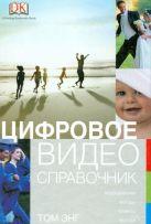Энг Т. - Цифровое видео' обложка книги