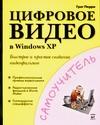 Перри Г. - Цифровое видео в  Windows XP' обложка книги