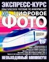Ядловский А.Н. - Цифровое фото' обложка книги