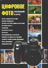 Ядловский А.Н. - Цифровое фото.Полный курс' обложка книги