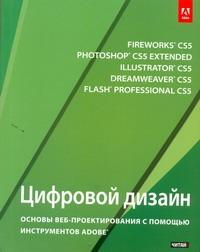 Цифровой дизайн - фото 1