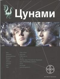 Лукьянов А. С. Цунами. Книга первая. Сотрясатели земли музыка цунами в японии