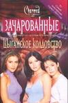 Яблонская К. - Цыганское колдовство' обложка книги