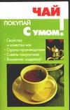 Любин О.А. - Чай' обложка книги