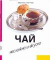Киттлер М. - Чай. Несложно и вкусно' обложка книги