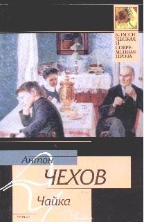 Чайка Чехов А. П.