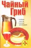 Чайный гриб Смирнова Л.