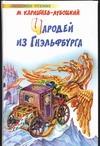 Каришнев-Лубоцкий М.А. - Чародей из Гнэльфбурга. Похождение гнэльфов' обложка книги