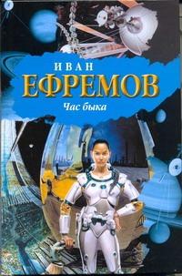 Час быка Ефремов И.