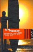 Уинслоу Дон - Час джентльменов' обложка книги