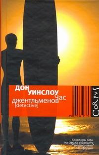Уинслоу Дон - Час джентльменов обложка книги