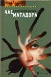 Аннин А. - Час матадора: Корректировщик-2' обложка книги