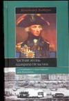 Хибберт К. - Частная жизнь адмирала Нельсона' обложка книги