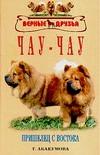 Абакумова Т.И. - Чау-чау' обложка книги