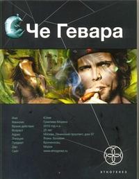 Че Гевара. Книга первая: Боливийский дедушка