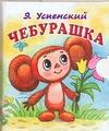 Чебурашка Успенский Э.Н.