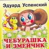 Чебурашка и змейчик Успенский Э.Н.