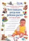 Эйзенберг А. - Чего ожидать, когда ваш ребенок растет от года до трех' обложка книги