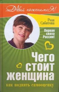 Чего стоит женщина, или Как поднять самооценку Сябитова Р.Р.