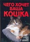 Солодова М. - Чего хочет ваша кошка' обложка книги