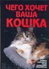 Солодова М. - Чего хочет ваша кошка обложка книги