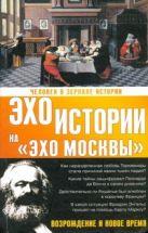 Басовская Н.И. - Человек в зеркале истории. Возрождение и новое время' обложка книги