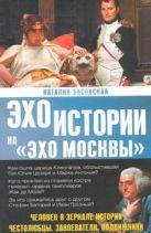 Басовская Н.И. - Человек в зеркале истории. Честолюбцы. Завоеватели. Подвижники' обложка книги