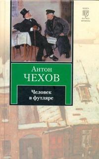 Человек в футляре Чехов А. П.