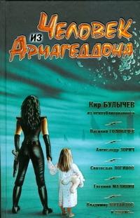 Человек из Армагеддона. Фантастика 2009