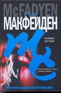 Макфейден Коди - Человек из тени обложка книги