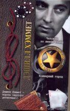 Хэммет Д. - Человек по имени Спейд. Кошмарный город' обложка книги