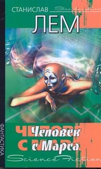 Станислав Лем - Человек с Марса обложка книги
