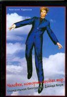 Руденская А. - Человек, который продал мир: Скандальная биография Дэвида Боуи' обложка книги