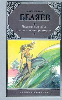 Человек-амфибия. Голова профессора Доуэля Беляев А. Р.