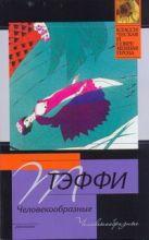 Тэффи Н.А. - Человекообразные' обложка книги
