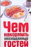 Лагутина Л.А. - Чем накормить неожиданных гостей' обложка книги