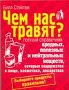 Чем нас травят? Полный справочник вредных, полезных и нейтральных веществ, котор