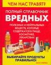 Стейтем Б. - Чем нас травят? Полный справочник вредных, полезных и нейтральных веществ, котор' обложка книги