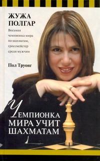 Чемпионка мира учит шахматам Полгар Жужа