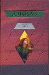 Фаулз Д. - Червь обложка книги
