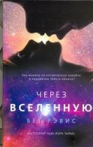 Рэвис Бет - Через вселенную' обложка книги