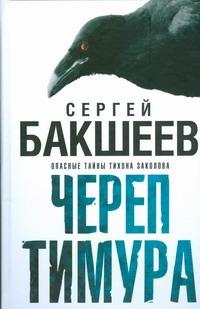 Череп Тимура Бакшеев С.П.