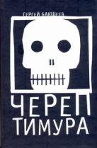 Череп Тимура