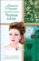 Рощина Н. - Черная вдова' обложка книги