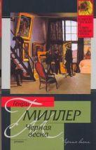 Миллер Г. - Черная весна' обложка книги